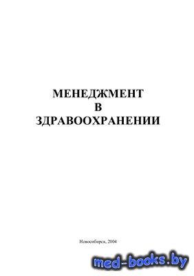 Менеджмент в здравоохранении - Чернышев В.М. Гендлин А.Ю. - 2004 год