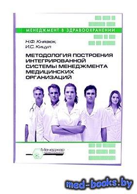 Методология построения интегрированной системы менеджмента медицинских организаций - Князюк Н.Ф., Кицул И.С. - 2013 год