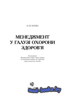 Менеджмент у галузі охорони здоров'я - Баєва О.В. - 2008 год