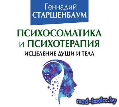 Психосоматика и психотерапия. Исцеление души и тела - Геннадий Старшенбаум  ...
