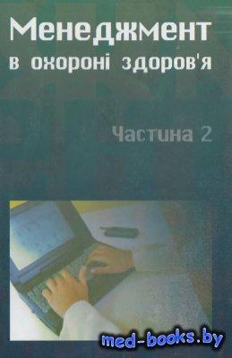 Менеджмент в охороні здоров'я. Частина 2 - Хвисюк М.І., Парфьонова І.І. -  ...