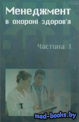 Менеджмент в охороні здоров'я. Частина 1 - Хвисюк М.І., Парфьонова І.І. - 2008 год