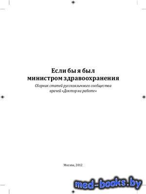 Если бы я был министром здравоохранения… - Степанов И.Ю. - 2012 год