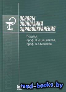 Основы экономики здравоохранения - Вишняков Н.И., Миняев В.А. - 2008 год