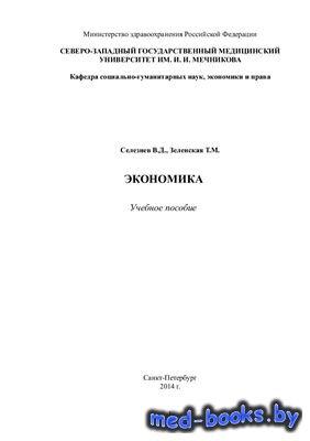 Экономика - Селезнев В.Д., Зеленская Т.М. - 2014 год