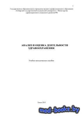 Анализ и оценка деятельности здравоохранения - Александрова Т.Б., Олейниченко В.Ф., Калинкин Д.Е., Хлынин С.М. - 2011 год