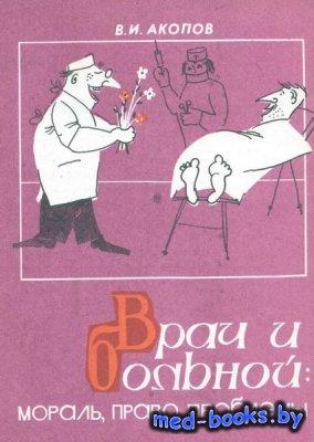 Врач и больной: мораль, право, проблемы - Акопов В.И. - 1994 год