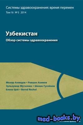 Узбекистан Обзор системы здравоохранения - Ахмедов М., Азимов Р., Муталова З. и др. - 2014 год