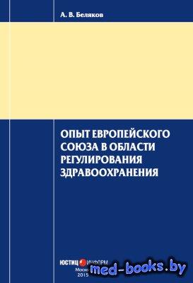 Опыт Европейского Союза в области регулирования здравоохранения - Беляков А.В. - 2015 год