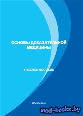 Основы доказательной медицины - Бубнова М.Г. и др. - 2010 год