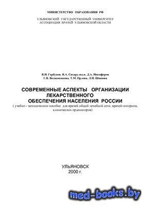 Современные аспекты организации лекарственного обеспечения населения России - Горбунов В.И., Сихарулидзе В.А., Никифоров Д.А. - 2000 год