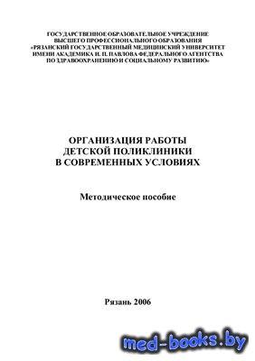 Организация работы детской поликлиники в современных условиях - Дмитриева Н.В. и др. - 2006 год