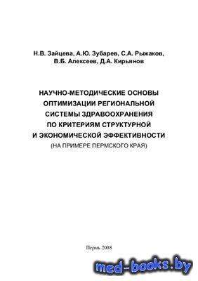 Научно-методические основы оптимизации региональной системы здравоохранения по критериям структурной и экономической эффективности - Зайцева Н.В.