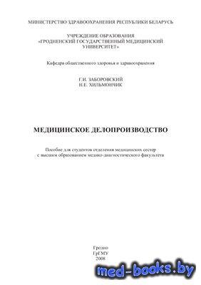 Медицинское делопроизводство - Заборовский Г.И., Хильмончик Н.Е. - 2008 год