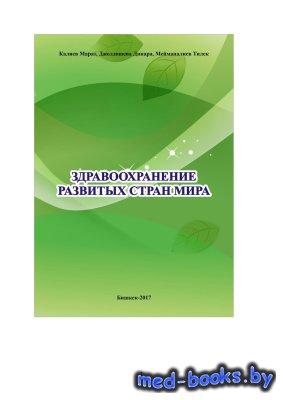 Здравоохранение развитых стран мира - Калиев М.Т., Джолдошева Д., Мейманали ...