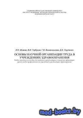 Основы научной организации труда в учреждениях здравоохранения - Исаева И.Н ...