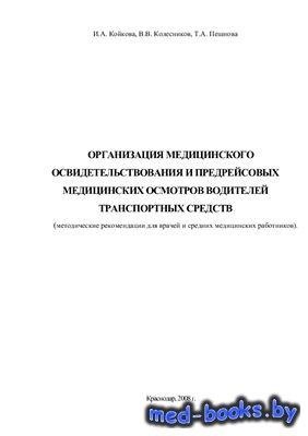 Организация медицинского освидетельствования и предрейсовых медицинских осм ...