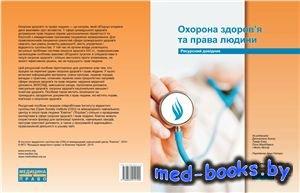 Охорона здоров'я та права людини: ресурсний посібник - Коен Дж., Езер Т., М ...