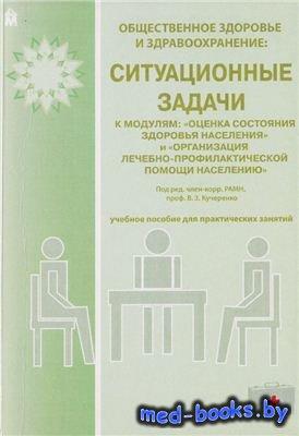 Ситуационные задачи к модулям: Оценка состояния здоровья населения и Органи ...
