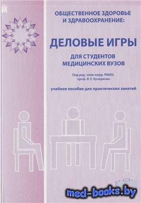 Деловые игры для студентов медицинских вузов - Кучеренко В.З. - 2008 год