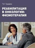 Реабилитация в онкологии: физиотерапия - Грушина Т.И. - 2006 год