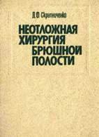 Неотложная хирургия брюшной полости - Скрипниченко Д.Ф. - 1986 год