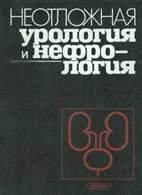 Неотложная урология и нефрология - Люлько А.В. - 1996 год