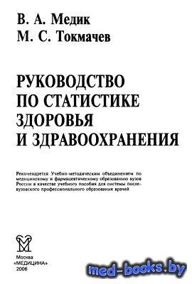 Руководство по статистике здоровья и здравоохранения - Медик В.А., Токмачёв ...