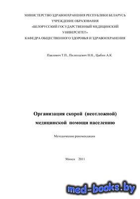 Организация скорой (неотложной) медицинской помощи населению - Павлович Т.П ...