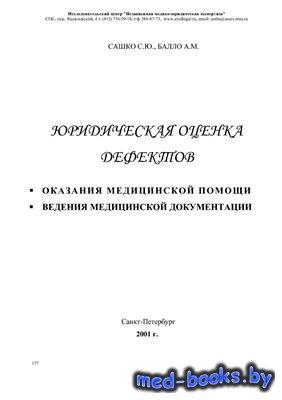 Юридическая оценка дефектов оказания медицинской помощи и ведения медицинск ...