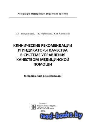 Клинические рекомендации и индикаторы качества в системе управления качеств ...