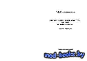 Организация здравоохранения и экономика - Стекольщиков Л.В. - 2008 год
