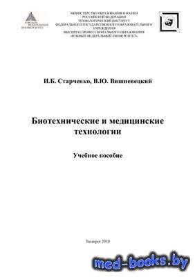 Биотехнические и медицинские технологии - Старченко И.Б., Вишневецкий В.Ю.  ...
