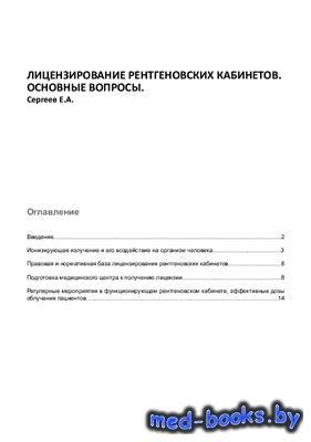 Лицензирование рентгеновских кабинетов. Основные вопросы - Сергеев Е.А.