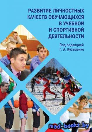 Развитие личностных качеств обучающихся в учебной и спортивной деятельности ...