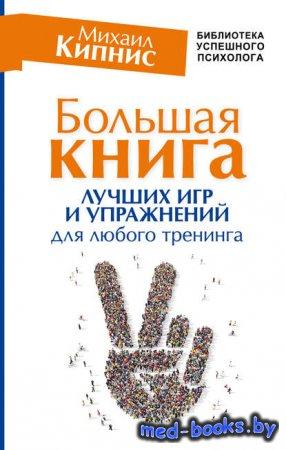 Большая книга лучших игр и упражнений для любого тренинга - Михаил Кипнис - ...