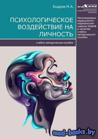 Психологическое воздействие на личность - М. А. Бодров - 2017 год