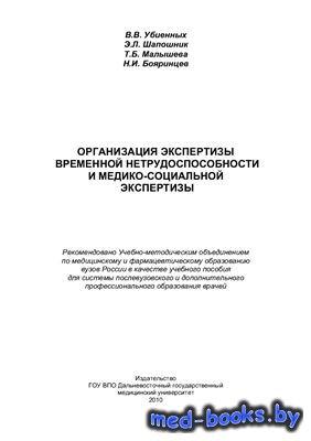 Организация экспертизы временной нетрудоспособности и медико-социальной экс ...