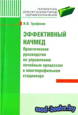 Эффективный начмед - Трифонов И.В. - 2010 год