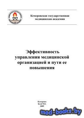 Эффективность управления медицинской организацией и пути ее повышения - Царик Г.Н. и др. - 2009 год