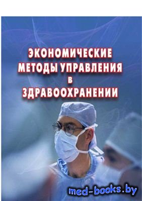 Экономические методы управления в здравоохранении - Уйба В.В., Чернышев В.М ...