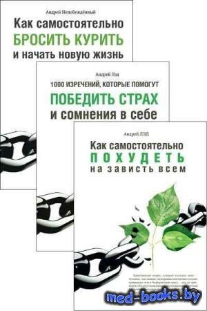 Андрей Лэд - 1000 изречений, которые помогут победить страх и сомнения в се ...