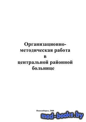 Организационно-методическая работа в центральной районной больнице - Чернышев В.М., Степанов В.В. и др. - 2007 год