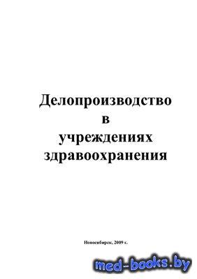 Делопроизводство в учреждениях здравоохранения - Чернышев В.М., Степанов В.В. и др. - 2009 год