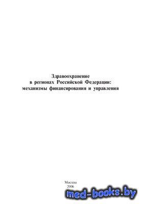 Здравоохранение в регионах Российской Федерации: механизмы финансирования и ...