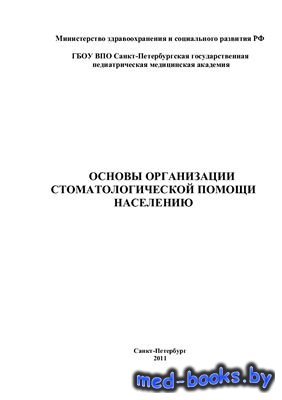 Основы организации стоматологической помощи населению - Юрьев В.К., Моисеев ...