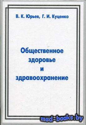Общественное здоровье здравоохранение - Юрьев В.К., Куценко Г.И. - 2000 год