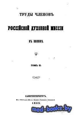 Китайская медицина. 1853 - Татаринов А.А.