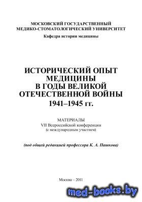 Исторический опыт медицины в годы Великой Отечественной войны 1941-1945 гг. ...