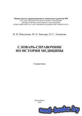 Словарь-справочник по истории медицины - Николаева И.И., Зимодро М.О., Анни ...